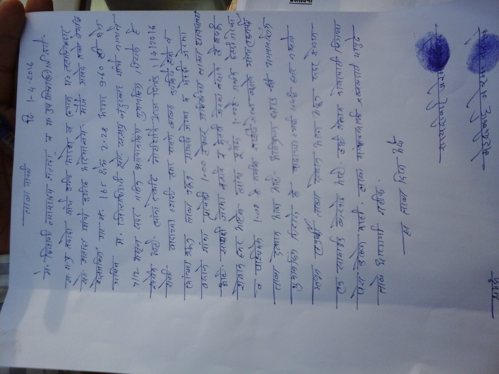 SSP Affected Adivasis get land for land in Nandurbar after three decades